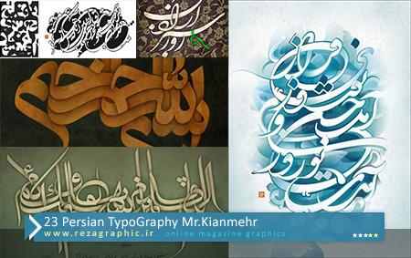 23 تایپوگرافی فارسی اثر اقای کیانمهر - هنرمند ایرانی | رضاگرافیک