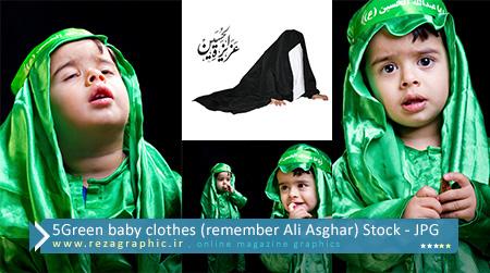 5 تصاویر استوک کودک با لباس سبز - یادمان حضرت علی اصغر در ماه محرم | رضاگرافیک