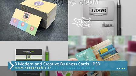 طرح لایه باز 8 کارت ویزیت کسب و کار مدرن و خلاق | رضاگرافیک