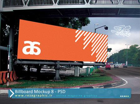 طرح لایه باز پیش نمایش بیلبورد – Billboard Mockup 8 | رضاگرافیک