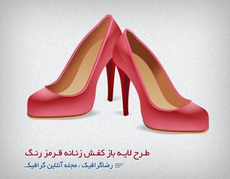 طرح لایه باز کفش زنانه قرمز رنگ | رضاگرافیک