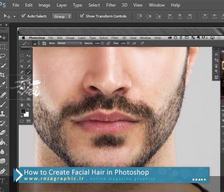 آموزش ویدیویی گذاشتن و ترمیم واقعی ریش روی صورت در فتوشاپ | رضاگرافیک