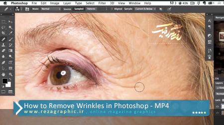 آموزش ویدیویی حذف چروک از صورت در فتوشاپ | رضاگرافیک