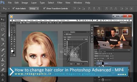 آموزش ویدیویی پیشرفته تغییر رنگ مو در فتوشاپ | رضاگرافیک