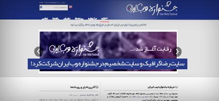 جشنواره وب ایران | رضاگرافیک