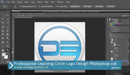آموزش ویدیویی طراحی لوگو حرفه ای دایره ای - فتوشاپ CS6 | رضا ...آموزش ویدیویی طراحی لوگو حرفه ای دایره ای - فتوشاپ CS6 | رضاگرافیک