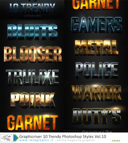 10 استایل رایج و جدید فتوشاپ گرافیک ریور-Graphicriver 10 Trendy Photoshop Styles Vol.10 | رضاگرافیک