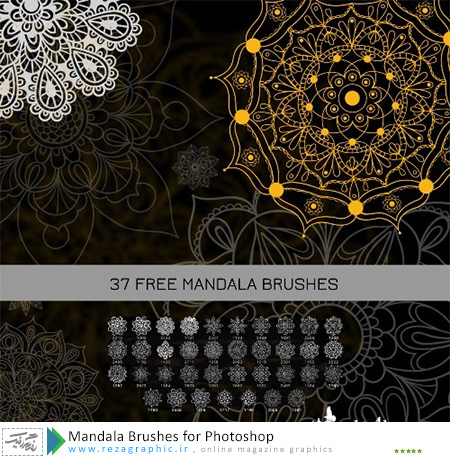 Mandala%20Brushes%20for%20Photoshop%20(%20www.rezagraphic.ir%20) براش جدید برای فتوشاپ