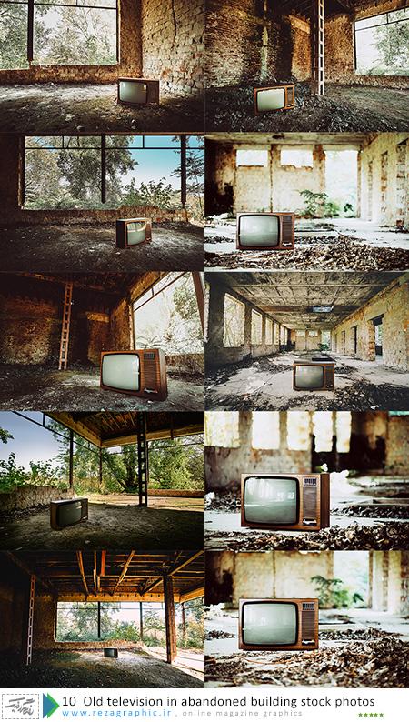 10 تصاویر استوک تلویزیون قدیمی در خانه ویران شده|رضاگرافیک
