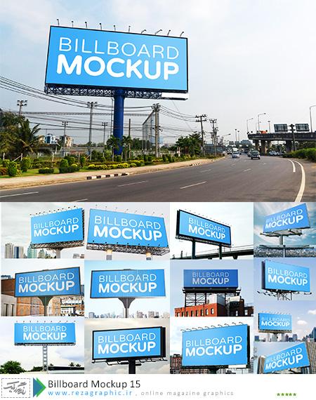 طرح لایه باز پیش نمایش بیلبورد – Billboard Mockup 15|رضاگرافیک