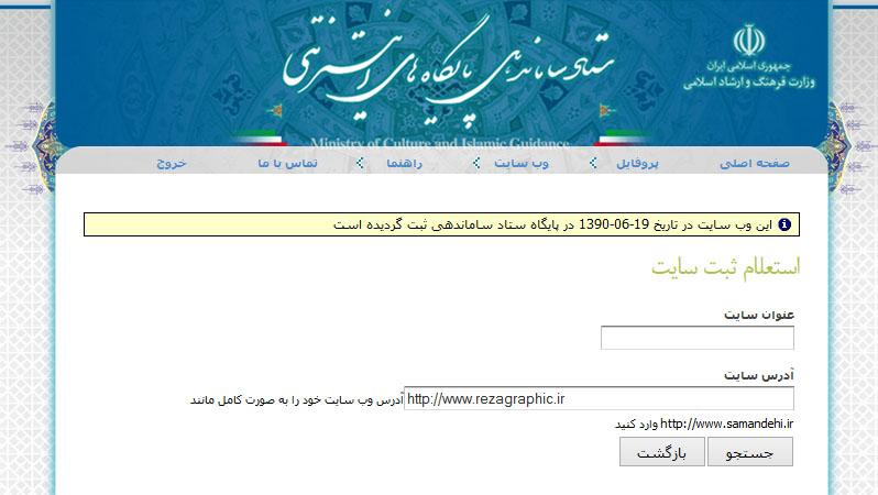 ثبت شده در ستاد ساماندهی اینترنتی ایران