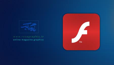 آخرین ورژن پلاگین فلش پلیر برای مرورگرها - Adobe Flash Player | رضاگرافیک