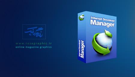 دانلود آخرین ورژن دانلود منیجر - Internet Download Manager | رضاگرافیک