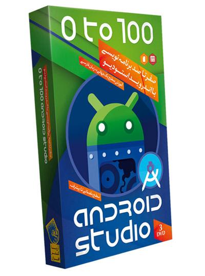 آموزش صفر تا صد برنامه نویسی اندروید با Android Studio | رضا ...آموزش صفر تا صد برنامه نویسی اندروید با Android Studio