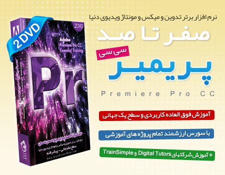 آموزش صفر تا صد پریمیر سی سی - Premiere Pro CC