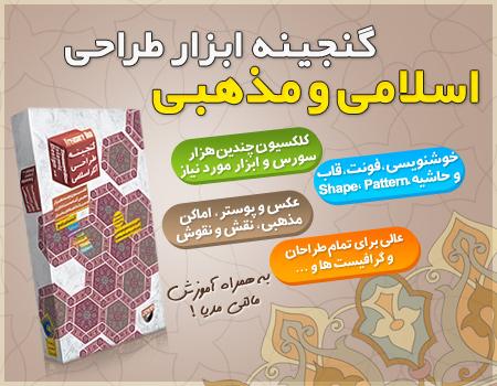 گنجینه ارزشمند ابزار طراحی اسلامی و مذهبی