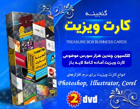 گنیجنه کارت ویزیت ایرانی و خارجی