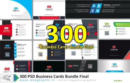 300 طرح لایه باز کارت ویزیت کسب و کار